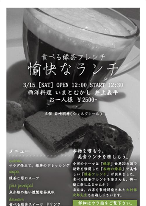 『食事会「食べる緑茶フレンチ」』案内用のDM