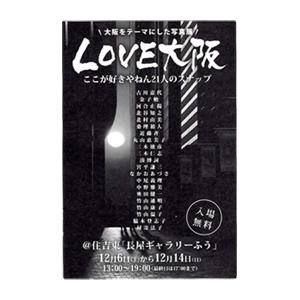 写真展『LOVE大阪』開催・参加