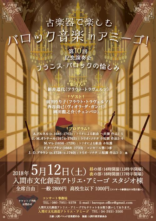 『バロック音楽 in Amigo!』シリーズのチラシ