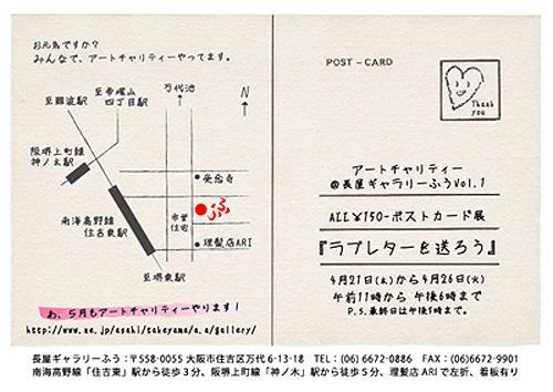 『アートチャリティー@長屋ギャラリーふうVol.1』のDM