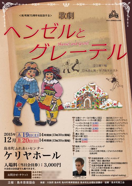 『歌劇 ヘンゼルとグレーテル』のチラシ