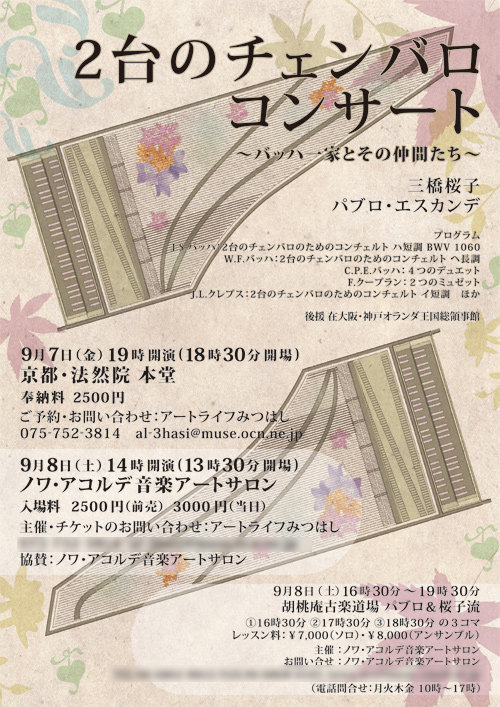 『2台のチェンバロコンサート』のチラシ
