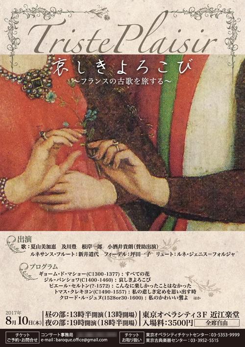 『Triste Plaisir -哀しきよろこび-』コンサートのチラシ