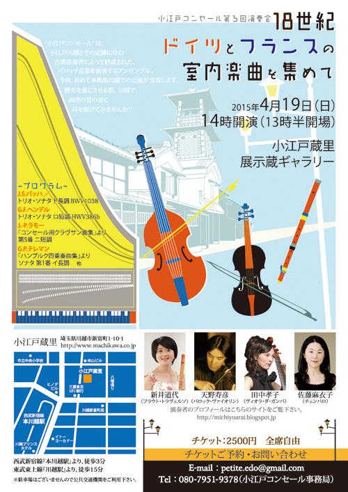 『小江戸コンセール演奏会』のチラシ