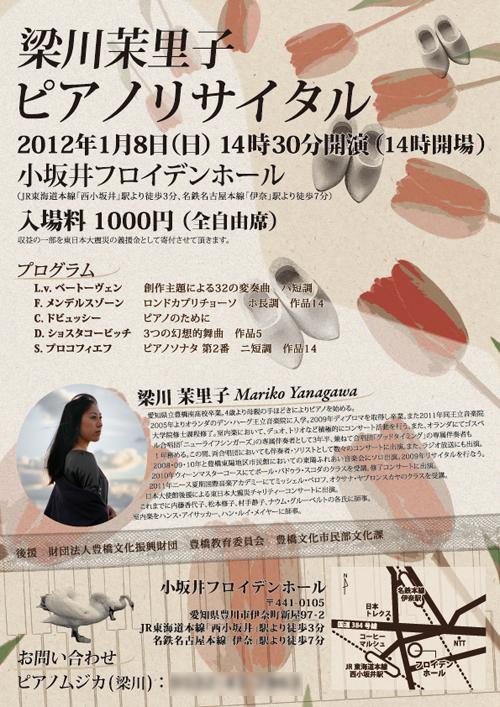 『梁川茉里子ピアノリサイタル』のチラシ&チケット