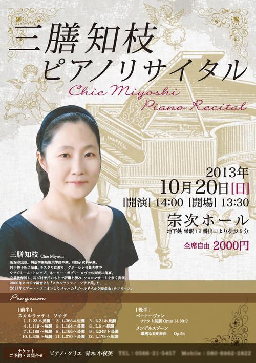 『三膳知枝ピアノリサイタル』のチラシ