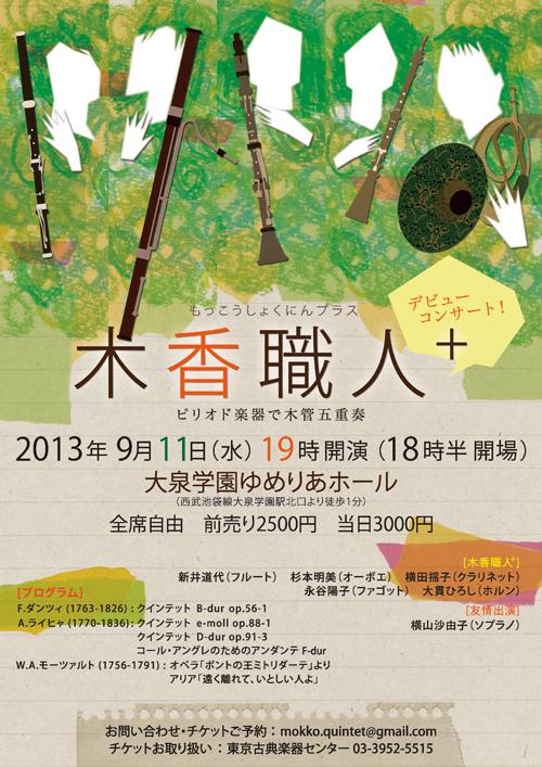 『木香職人+デビューコンサート』のチラシ