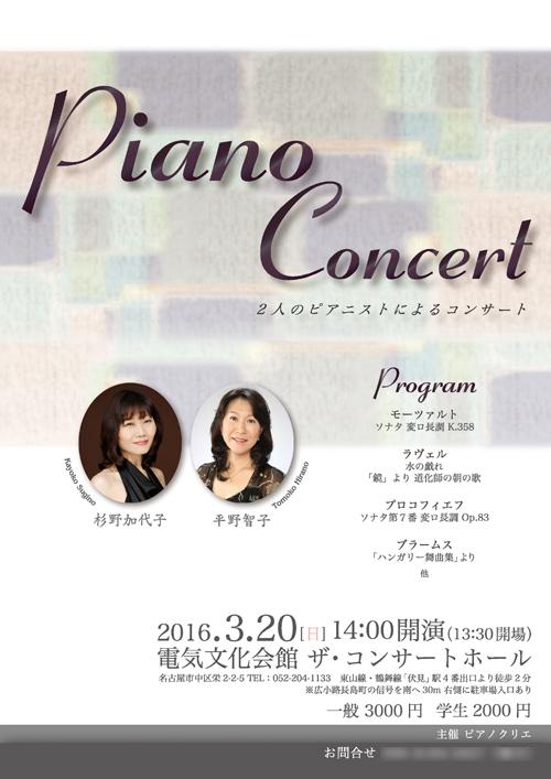 『2人のピアニストによるピアノコンサート』のチラシ