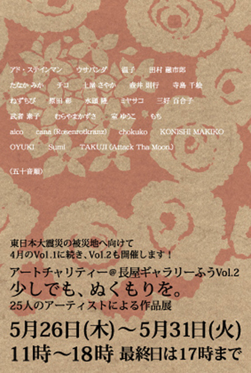 『アートチャリティー@長屋ギャラリーふうVol.2』のDM