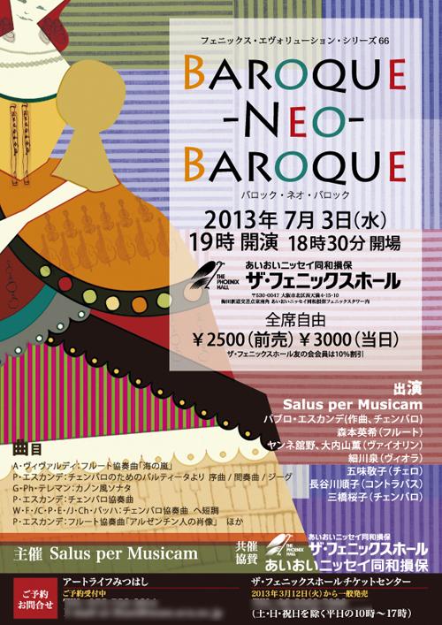 『BAROQUE -NEO- BAROQUE 』コンサートのチラシ