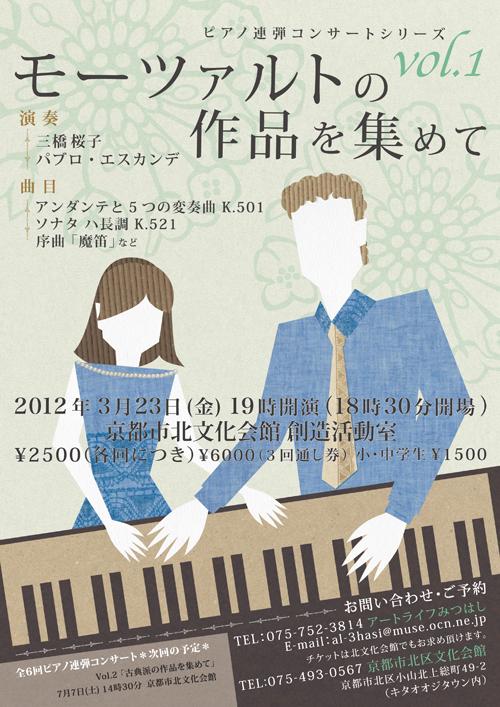 『ピアノ連弾コンサートシリーズ』のチラシ