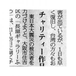 産経新聞に取り上げて頂きました