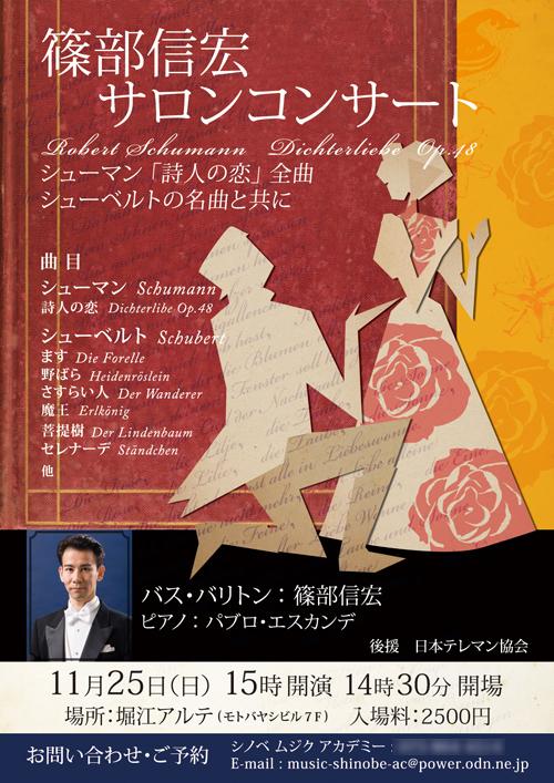 『篠部信宏サロンコンサート』のチラシ&チケット