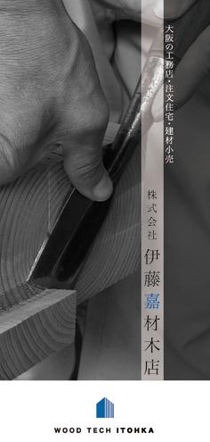 『伊藤嘉材木店』のリーフレット