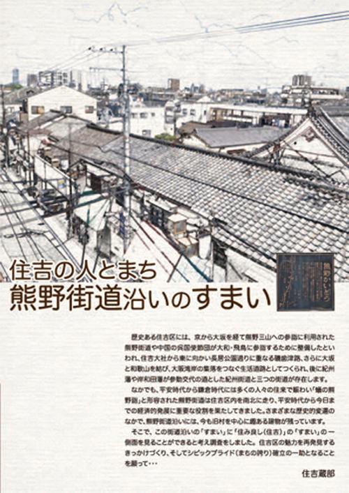 小冊子『熊野街道沿いのすまい』の装丁