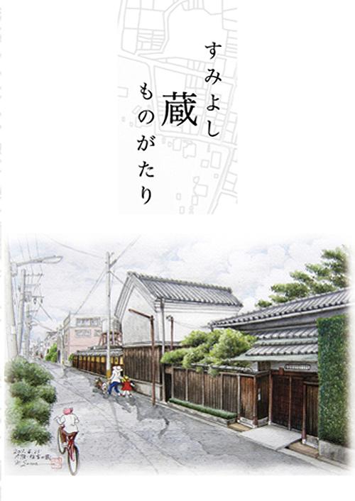 小冊子『すみよし蔵ものがたり』の装丁(一部)