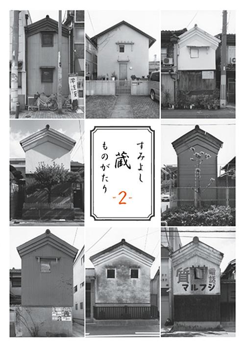 小冊子『すみよし蔵ものがたり2』の装丁・編集