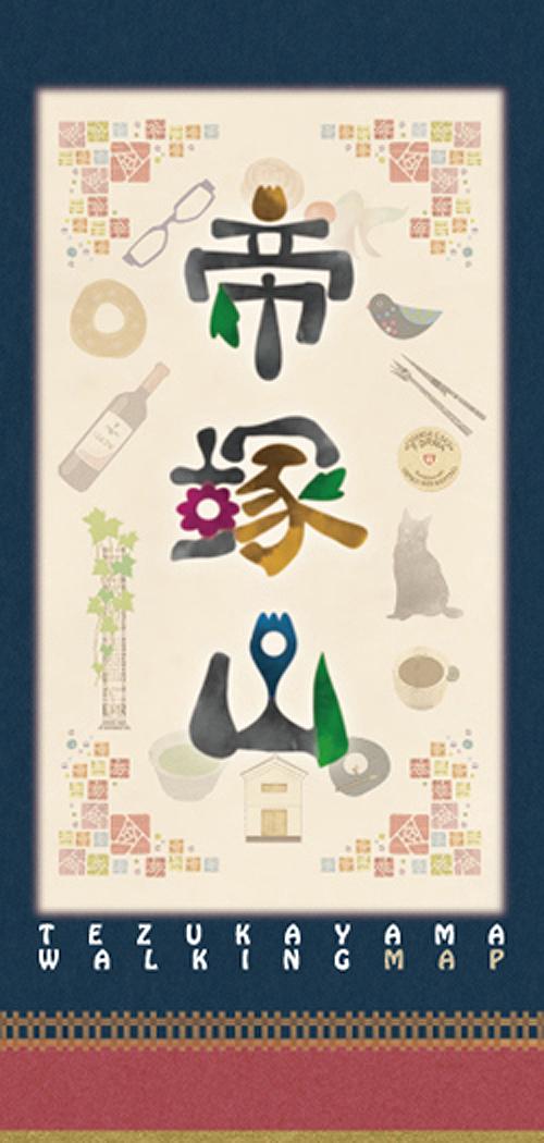 小冊子『帝塚山ウォーキングマップ』装丁・編集